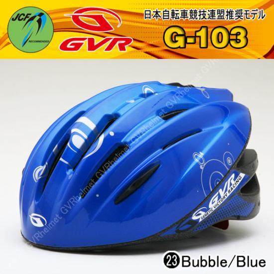 【JCF推奨 軽量自転車用ヘルメット】G-103-23 バブル/ブルー