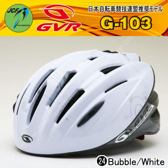 【JCF推奨 軽量自転車用ヘルメット】G-103-24 バブル/ホワイト