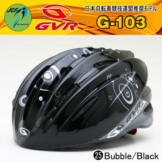 【JCF推奨 軽量自転車用ヘルメット】G-103-25 バブル/ブラック