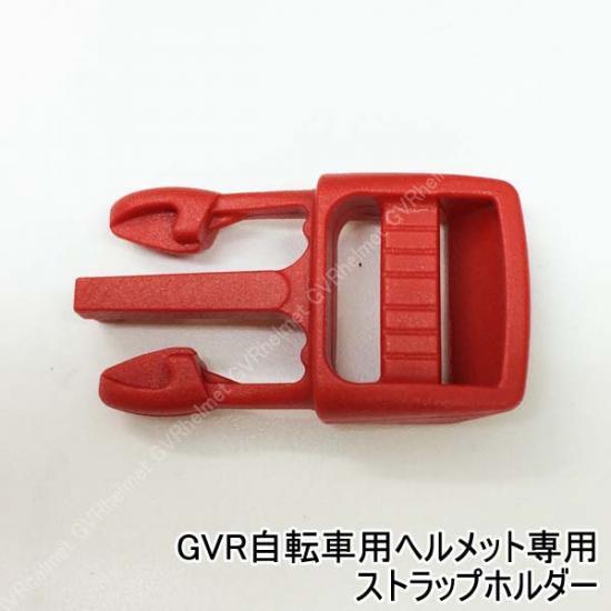 【ネコポス便対応】GVR自転車用ヘルメット専用 ストラップホルダー