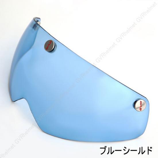 GVR G203V/G306V共通シールド★ブルー★他モデル・他型番には装着出来ません★