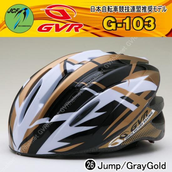 【JCF推奨 軽量自転車用ヘルメット】G-103-26 ジャンプ/グレーゴールド