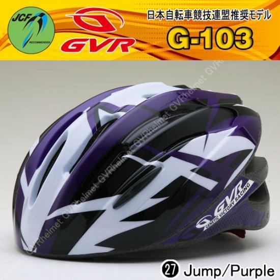 【JCF推奨 軽量自転車用ヘルメット】G-103-27 ジャンプ/パープル