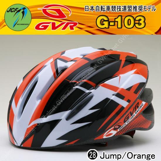 【JCF推奨 軽量自転車用ヘルメット】G-103-28 ジャンプ/オレンジ
