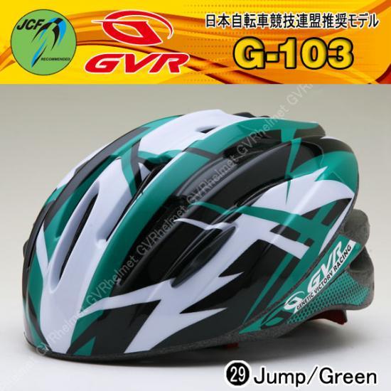 【JCF推奨 軽量自転車用ヘルメット】G-103-29 ジャンプ/グリーン