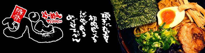 とんこつらーめんてっぺん-上井草,徒歩30秒にあるラーメン店です。