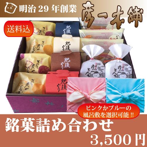 限定100セット【送料無料】銘菓詰め合わせ
