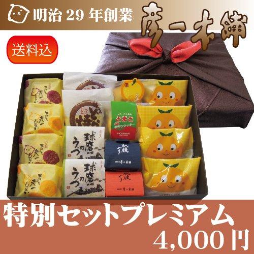 限定30セット【送料無料】彦一和菓子セット「プレミアム」※高級感ある風呂敷でお届けします