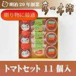 【トマトセット11個入】はちべえトマトのお菓子のセット!