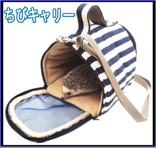 小動物用キャリーバッグ ブルーボーダー