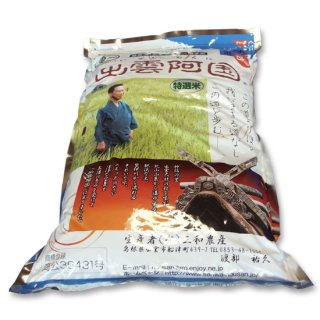 有機玄米 出雲阿国(5kg)三和農産の有機玄米