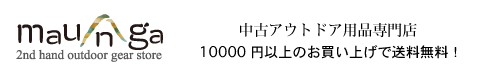 中古アウトドア用品・中古登山用品 買取・販売専門店 : maunga (マウンガ)