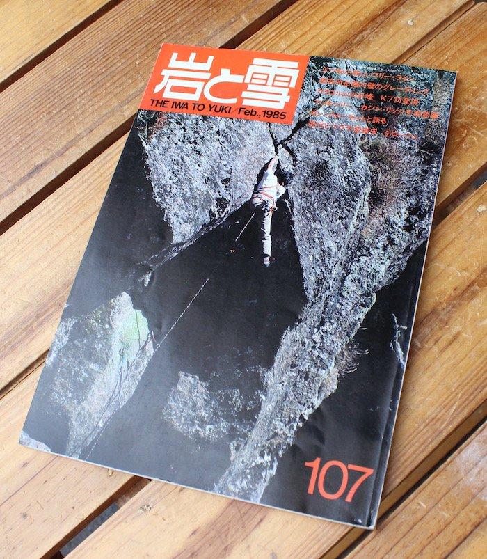 『岩と雪』107号 -Feb 1985-