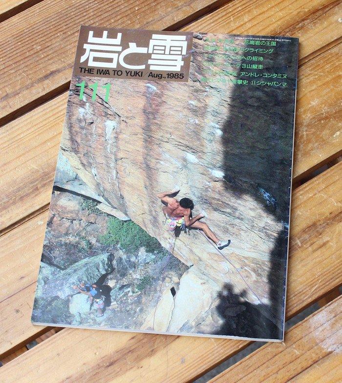 『岩と雪』111号 -Aug 1985-