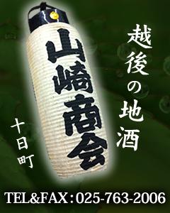 新潟・十日町・魚沼の地酒日本酒販売|山崎商会
