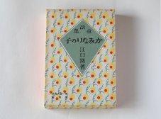 名著復刻 日本児童文学館 「かみなりの子」