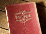 手紙辞典(昭和二十八年)