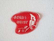 お買い物シール/1箱(鳥・赤)