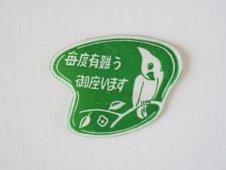 お買い物シール/1箱(鳥・緑)