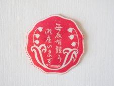 お買い物シール/1箱 (すずらん・赤)