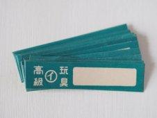 古い値札・小(50枚)