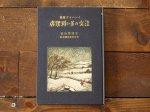 名著復刻全集 イーハトーヴ童話「注文の多い料理店」宮澤賢治