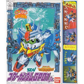 ちーびー戦士5 スターガンダムGP01Jr.