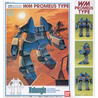 1/144 プロメウスタイプ Promeus Type