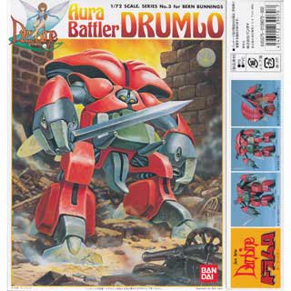 1/72 ドラムロ Drumlo