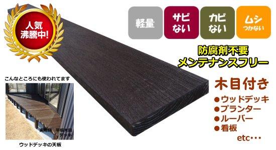 平板 ダークブラウン 20×150×2000 木目入り