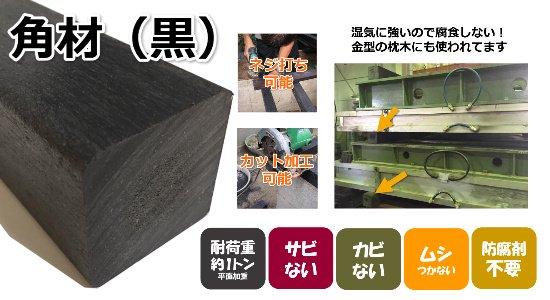 ■角材 黒 60×60×2000L (6センチ角×2メートル)