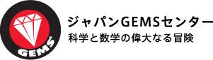 ジャパンGEMSセンター ティーチャーズガイドショップ