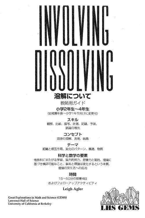 溶解について [INVOLVING DISSOLVING]1