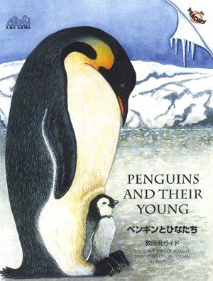 cc294c10e03e ペンギンとひなたち penguins and their young ジャパンgemsセンター jpg 300x396 ヒナ ペンギン アート