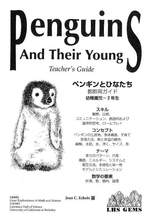 ペンギンとひなたち [PENGUINS AND THEIR YOUNG]1