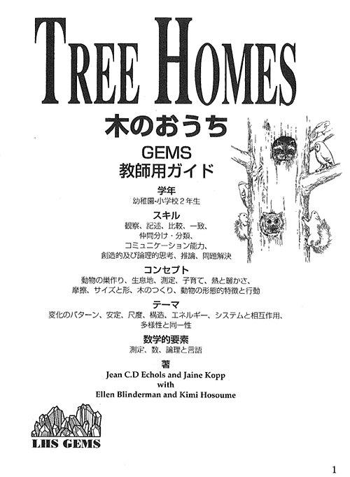 木のおうち [Tree Homes]1