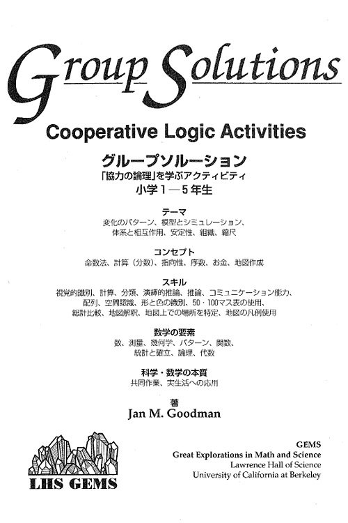 グループソルーション [Group Solutions Cooperative Logic Activities]<img class='new_mark_img2' src='//img.shop-pro.jp/img/new/icons29.gif' style='border:none;display:inline;margin:0px;padding:0px;width:auto;' />1