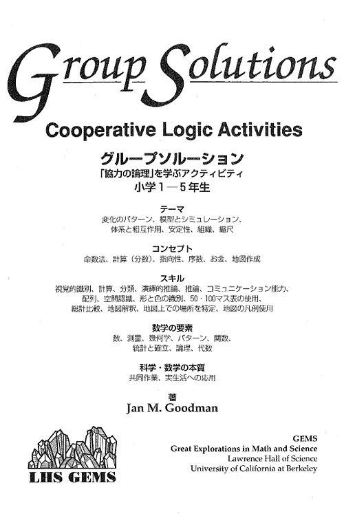 グループソルーション [Group Solutions Cooperative Logic Activities]<img class='new_mark_img2' src='https://img.shop-pro.jp/img/new/icons29.gif' style='border:none;display:inline;margin:0px;padding:0px;width:auto;' />1