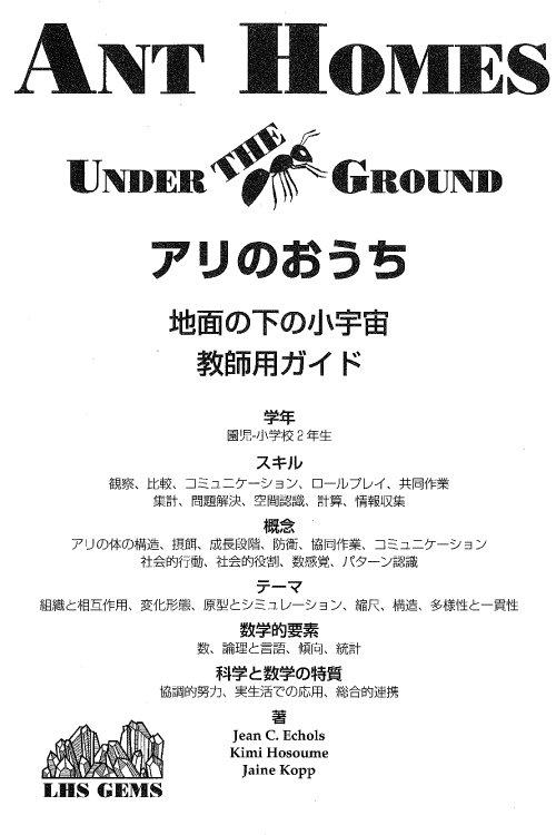 アリのおうち〜地面の下の小宇宙 [Ant Homes Under the Ground]1