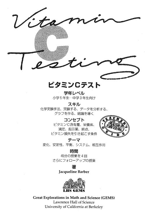ビタミンCテスト [Vitamin C Testing]1