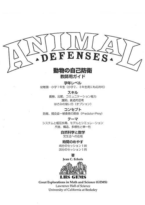 動物の自己防衛 [Animal Defenses]1
