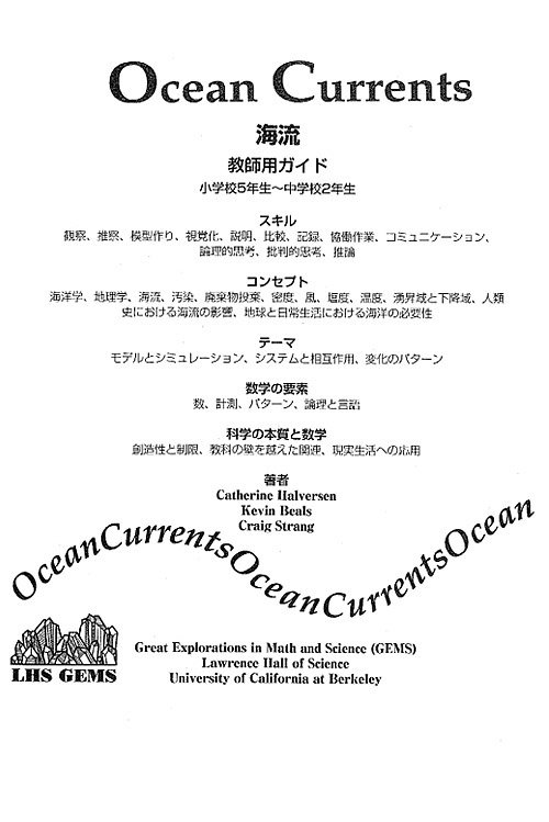 海流 [Ocean Currents]1