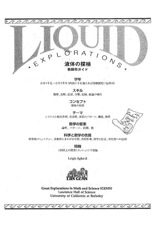 液体の探検 [Liquid Explorations]<img class='new_mark_img2' src='//img.shop-pro.jp/img/new/icons29.gif' style='border:none;display:inline;margin:0px;padding:0px;width:auto;' />1