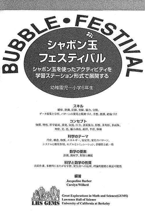 シャボン玉フェスティバル [Bubble Festival]1
