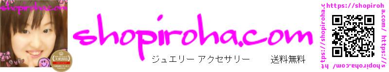 shopiroha.com ショップいろは ドットコム ジュエリー アクセサリー 送料無料