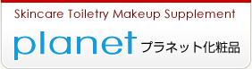プラネット化粧品 オンラインショップ