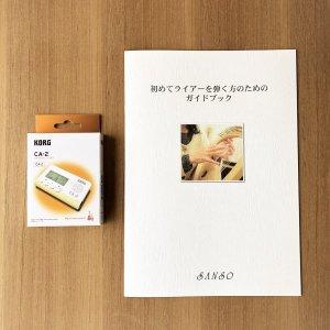 ライアー『ガイドブック+チューナー』セット