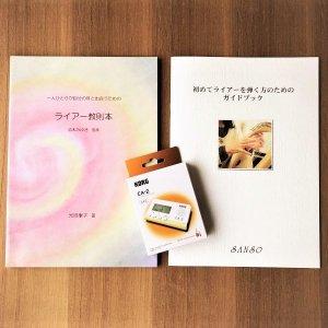 ライアー『ガイドブック+教則本+チューナー』セット