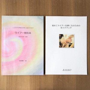 ライアー『ガイドブック+教則本』セット