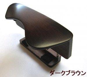 木製プロテクター -カラー2色-